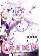 クラウン(5)(BLADE COMICS(ブレイドコミックス))