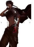 ーヒトガタナー(3)(BLADE COMICS(ブレイドコミックス))