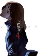 ーヒトガタナー(4)(BLADE COMICS(ブレイドコミックス))