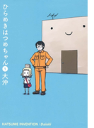 ひらめきはつめちゃん(1)(BLADE COMICS(ブレイドコミックス))
