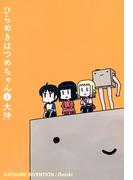 ひらめきはつめちゃん(2)(BLADE COMICS(ブレイドコミックス))