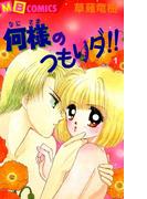 何様のつもりダ!!1(MBコミックス)