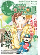 コミックCawaii! vol.12