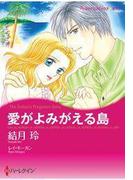 愛がよみがえる島(ハーレクインコミックス)