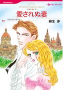 愛されぬ妻(ハーレクインコミックス)