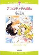 アフロディテの魔法(ハーレクインコミックス)