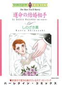 運命の結婚相手(ハーレクインコミックス)