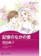 記憶のなかの愛(ハーレクインコミックス)