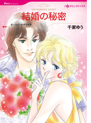 結婚の秘密(ハーレクインコミックス)