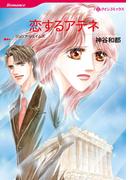 恋するアテネ(ハーレクインコミックス)