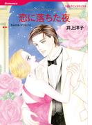 恋に落ちた夜(ハーレクインコミックス)