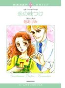 恋の味つけ(ハーレクインコミックス)
