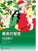 最高の聖夜(ハーレクインコミックス)