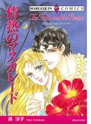 情熱のマスカレード(ハーレクインコミックス)