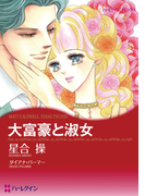 大富豪と淑女(ハーレクインコミックス)