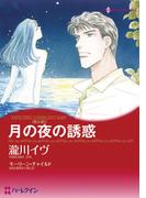 月の夜の誘惑(ハーレクインコミックス)
