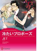 冷たいプロポーズ(ハーレクインコミックス)
