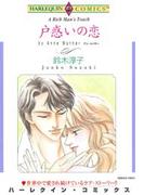 戸惑いの恋(ハーレクインコミックス)