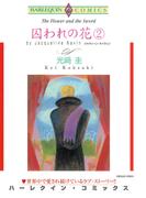 囚われの花 2(ハーレクインコミックス)