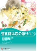 道化師は恋の語りべ 3(ハーレクインコミックス)