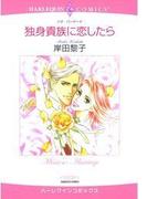 独身貴族に恋したら(ハーレクインコミックス)