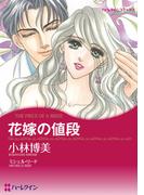 花嫁の値段(ハーレクインコミックス)