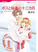 ボスと秘書の十二カ月(ハーレクインコミックス)