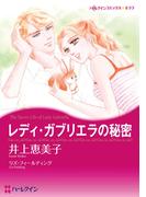 レディ・ガブリエラの秘密(ハーレクインコミックス)