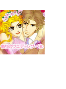 偽りのウエディング・ベル(1)(ロマンスコミックス)