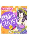 奥様はGHOST2(4)(エメラルドコミックス)
