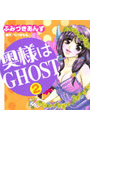 奥様はGHOST2(13)(エメラルドコミックス)
