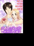 大人のえっち~野外プレイ編~(4)(ミッシィコミックス恋愛白書パステルシリーズ)