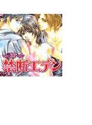 禁断エデン~3P~(2)(ミッシィコミックス恋愛白書パステルシリーズ)