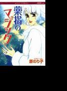薬指のマジック(3)(ミッシィコミックス)