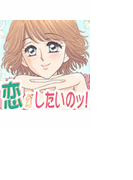恋がしたいのッ!(8)(ミッシィコミックス恋愛白書パステルシリーズ)