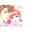 恋のマナーを教えて(2)(ロマンスコミックス)