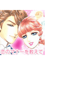 恋のマナーを教えて(3)(ロマンスコミックス)