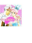 恋は素顔のままで(1)(ロマンスコミックス)