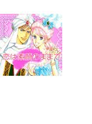 恋は素顔のままで(3)(ロマンスコミックス)