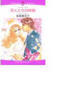 恋人たちの時間(4)(ロマンスコミックス)