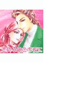 恋降る銀色の夜に(1)(ロマンスコミックス)