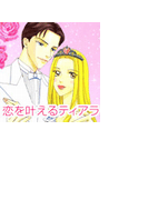 恋を叶えるティアラ(7)(ロマンスコミックス)