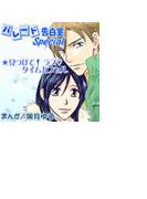 告白SP 見つけて!ラブタイムカプセル(1)(ミッシィコミックス恋愛白書パステルシリーズ)