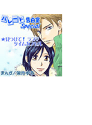告白SP 見つけて!ラブタイムカプセル(2)(ミッシィコミックス恋愛白書パステルシリーズ)