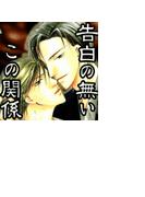 告白の無いこの関係(8)(メロメロコミックス)