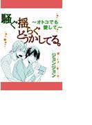 騒ぐ揺らぐどうかしてる。 ~オトコでも愛して~(2)(メロメロコミックス)