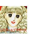 シスター&ブラザーズ(8)(OHZORA名作劇場 )