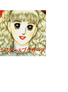 シスター&ブラザーズ(20)(OHZORA名作劇場 )