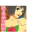 新人恋愛評論家(7)(ミッシィコミックス恋愛白書パステルシリーズ)