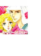 シーク―灼熱の恋―(1)(ロマンスコミックス)